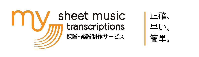 My sheet music transcriptions - 精密に、そして早く。譜面作成サービスをシンプルに。